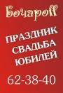 Бочарофф, арт - студия организации праздников